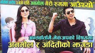गोप्यकुरा खोल्दै अनमोल केसी Anmol KC | Aditi Budathoki | New Nepali Movie | Kri |  Medianp.com