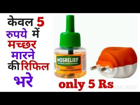 केवल 5 रुपए में मच्छर मारने की रिफिल भरे।