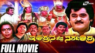 Indrana Gedda Narendra – ಇಂದ್ರನ ಗೆದ್ದ ನರೇಂದ್ರ| Kannada Full HD Movie | FEAT. Jaggesh, Srishanthi