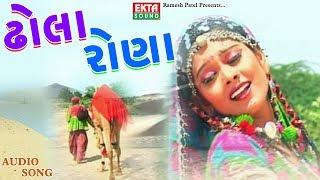 Dhola Rona || TEENA BAROT || New Full Audio Song