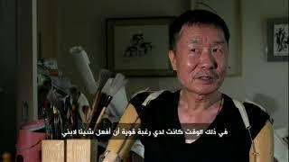 بي_بي_سي_ترندينغ: فقد ذراعيه فصار أشهر رسام في كوريا الجنوبية