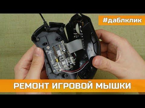 Мышка ремонт своими руками 32