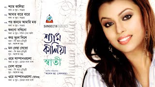 Shyam Kalia (শ্যাম কালিয়া) | Audio Album | Shatti | Sangeeta
