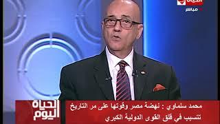 الحياة اليوم - محمد سلماوي : أول جهة لابد أن نقلق منها هى إسرائيل العدو الأكبر