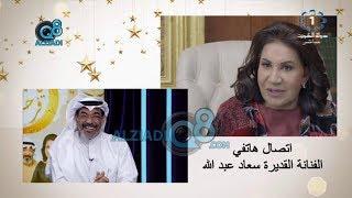 سعاد عبدالله عن دورها في مسلسل عبرة شارع مع جمال الردهان: أنا كنت وايد قاسية عليك وسامحني على قسوتي