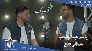 ياسر عبد الوهاب  و مصطفى فالح -  ولا ناسيك | Yasir Abd Alwhab & Mustafa Faleh - Wala Naseek