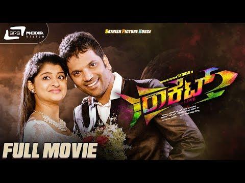Xxx Mp4 Rocket – ರಾಕೆಟ್ Kannada Full Movie Ninasam Sathish Aishani Shetty Family Movie 3gp Sex