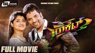 Rocket – ರಾಕೆಟ್ | Kannada Full Movie | Ninasam Sathish | Aishani Shetty | Family Movie