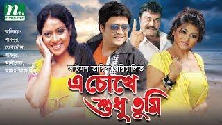 Popular Bangla Movie: A Chokhe Shudhu Tumi | Ferdous, Shabnur | Romantic Movie