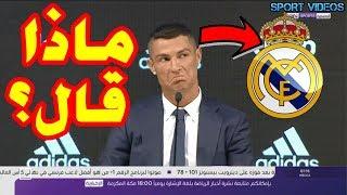 هل تعلم ماذا قال كريستيانو رونالدو عن قرار رحيله عن ريال مدريد ولماذا اختار يوفنتوس بالتحديد؟