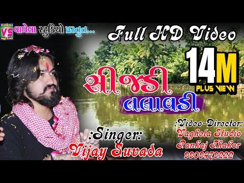 Xxx Mp4 Vijay Suvada Sijdi Talavdi Latest Full Hd Video Vaghela Studio 3gp Sex