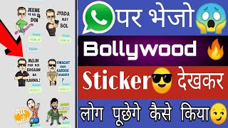 (Hindi) How to use bollywood🔥 sticker on whatsapp    Whatsapp me bollywood stickers send kaise kare