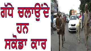 Gadhe Chlaunde Han Skoda Car | Aone Punjabi Tv |