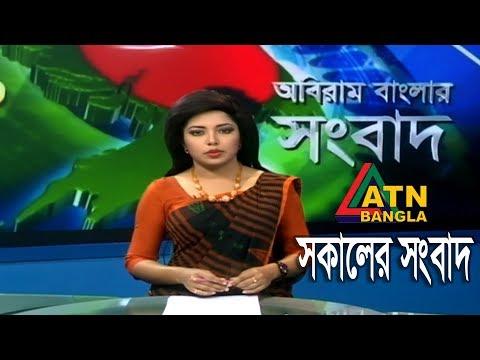 Xxx Mp4 এটিএন বাংলা সকালের সংবাদ । ATN BANGLA News At 10am 19 01 2019 3gp Sex