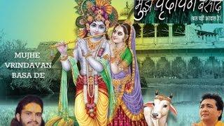 Ujade Gulshan Mein Shyam By Acharya Vishakha Das [Full HD Song] I Mujhe Vrindavan Basade