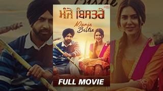 Manje Bistre Full Movie (ਮੰਜੇ ਬਿਸਤਰੇ) | Gippy Grewal, Sonam Bajwa | New Punjabi Comedy Movies 2017