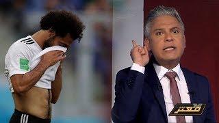 بعد صفر كأس العالم .. معتز مطر لـ محمد صلاح : فالتتحدث الآن أو لتصمت للأبد .. !!