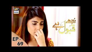 Mujhe Qabool Hai - Episode 69 - ARY  Digital Drama