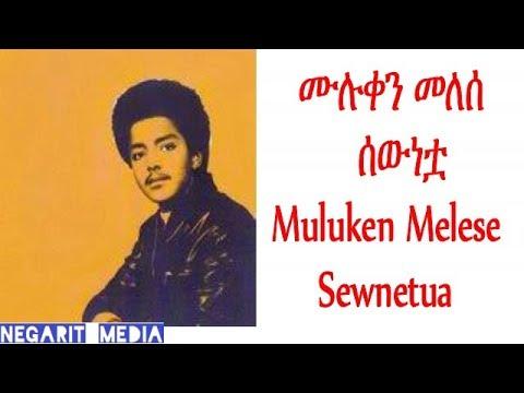 Xxx Mp4 Ethiopian Music Muluken Melese Sewnetua –ሙሉቀን መለሰ ሰውነቷ 3gp Sex