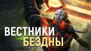Истинные враги Азерота [Сумеречный молот] | Wow: Legion