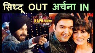 Archana puran singh replaces Sidhu on the kapil Sharma show, कैसे अर्चना ने सिध्दूजी को किया रीप्लेस