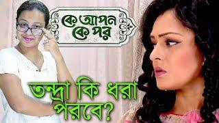 Tandra Ki Dhora Porbe? | Ke Apon Ke Por | Star Jalsha | Chirkut Infinity