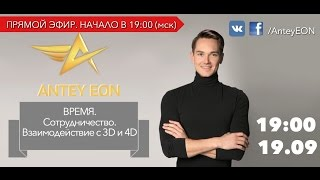 ВРЕМЯ. Сотрудничество. Взаимодействие в 3D и 4D. Открытый вебинар Antey EON.