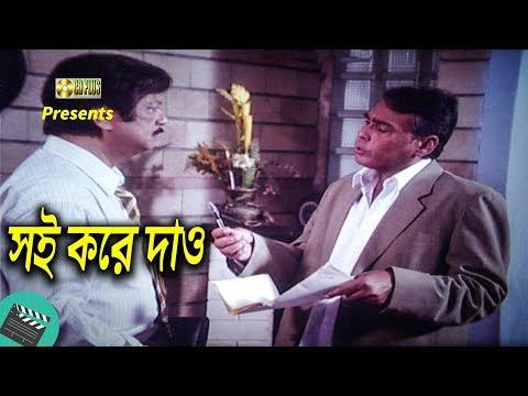Xxx Mp4 সই করে দাও Movie Scene Sohel Rana Humayun Faridi Taka Bangla Movie Clip 3gp Sex