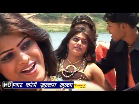Xxx Mp4 Pyar Karenge Khullam Khulla प्यार करेंगे खुल्लम खुल्ला Haryanvi New DJ Songs 3gp Sex
