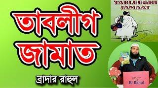 Bangla Waz তাবলীগ জামাত - ব্রাদার রাহুল   Tabligh Jamat by Br Rahul Hossain   BD Islamic Waz Video