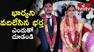 Husband Leaves Wife For Not Cooking Biryani | Warangal | hmtv News