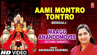 Aami Montro Tontro By Anuradha Paudwal Shyama Sangeet Bengali [Full Song] I Maago Anandomoyee