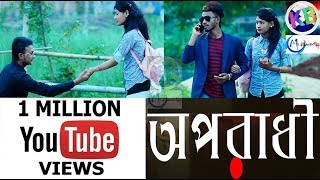 Oporadhi (অপরাধী) | Bangla New Song 2018 | Ankur Mahamud Feat Arman Alif | KB Multimedia