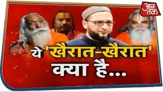 5 एकड़ जमीन, अब भिड़ गए मुसलमान ! | Halla Bol With Anjana Om Kashyap