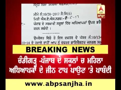 Breaking: Lady teacher's can't wear jeans-top in Punjab school, Govt  applied dress code