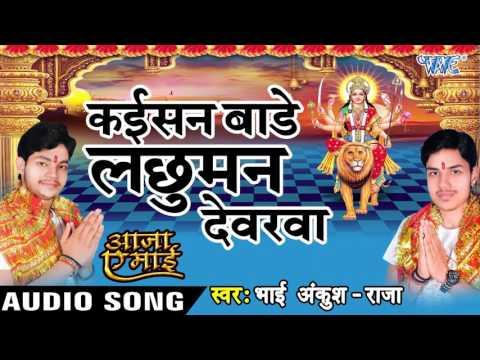 Xxx Mp4 कइसन बाड़े लछुमन देवरवा Kaisan Bade Lachuman Aaja Ae Mai Ankush Raja Bhojpuri Devi Geet 2016 3gp Sex