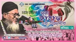সুরা কাহাফের বাংলা তাফসির (Vol 2) -- শাহ মুহাম্মদ আব্দুল হক আব্বাসী -  One Music