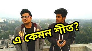 এ কেমন শীত । শীত এর প্যারা । Shit er pera | New Bangla funny video 2018 | TTJ