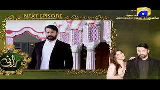 Rani - Episode 13 Teaser  Har Pal Geo uploaded on 19-01-2018 101484 views