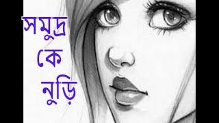 সমুদ্র কে নুড়ি  ( কবিতা ও আবৃত্তি - রাহ্ নুমা নূর )- Bengali Romantic poem recitation