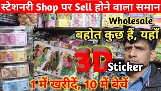 1 में खरीदें, 10 में बेचें  !!  स्टेशनरी Shop पर Sell होने वाला समान  !! 3D sticker wholesale