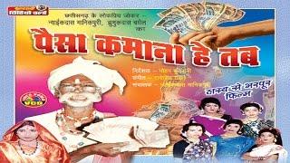 Paisa Kamana Hai Tab Vol. 1 - Jhetu pakla - Comedy Drama - Chhattisgarhi Language