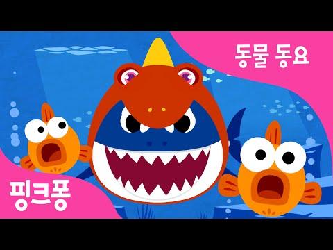 공룡 상어 가족 | 동물동요 | 핑크퐁! 인기동요
