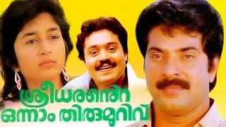 SREEDHARANTE ONNAM THIRU MURIVU | Malayalam Full Movie | Mammootty&Neena Kurup | Family Entertainer