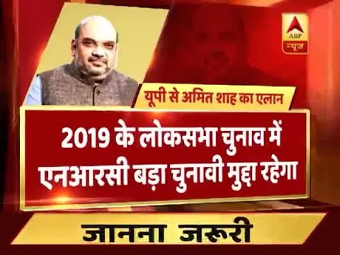 Xxx Mp4 Kaun Jitega 2019 Amit Shah Outlines Strategy For 2019 Elections In Meerut ABP News 3gp Sex