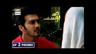 Khudparast Ep 2 (Promo) - ARY Digital Drama