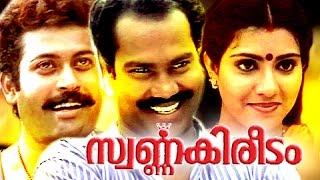 Malayalam Full Movie - Swarna Kireedam | Manoj K Jayan,Kalabhavan Mani,Vani Vishwanath