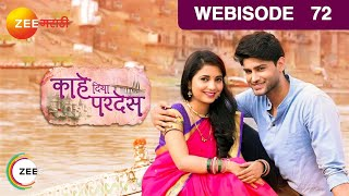 Kahe Diya Pardes - Episode 72  - June 14, 2016 - Webisode