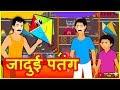 जादुई पतंग | Magical Kite | Hindi Kahaniya | Moral Stories | Hindi Fairy Tales