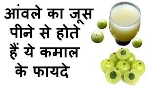 आंवले का जूस पीने से होते हैं ये कमाल के फायदे - Drink One Glass Amla Juice For Better Health